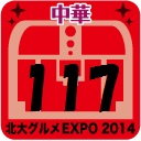 北大グルメExpo2014 店舗No.117 山次郎