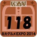 北大グルメExpo2014 店舗No.118 我ん坊