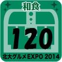 北大グルメExpo2014 店舗No.120 味処 富士屋