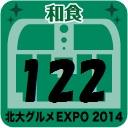 北大グルメExpo2014 店舗No.122 にっこり食堂
