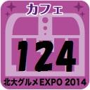 北大グルメExpo2014 店舗No.124 ホッと