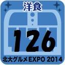 北大グルメExpo2014 店舗No.126 クラーク亭 北12条店