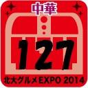 北大グルメExpo2014 店舗No.127 はしまや 北12条店