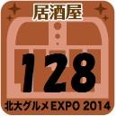 北大グルメExpo2014 店舗No.128 金獅子のホルモン