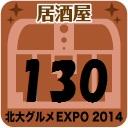 北大グルメExpo2014 店舗No.130 とりのすけ