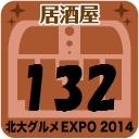 北大グルメExpo2014 店舗No.132 Beer&Coffee Venison