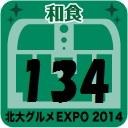 北大グルメExpo2014 店舗No.134 おうちごはん卯和