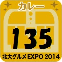 北大グルメExpo2014 店舗No.135 Jack in the box