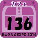 北大グルメExpo2014 店舗No.136 taftB