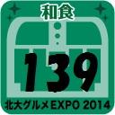北大グルメExpo2014 店舗No.139 ななつ所
