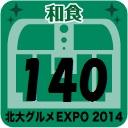 北大グルメExpo2014 店舗No.140 ゆうなぎ