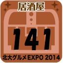 北大グルメExpo2014 店舗No.141 浜のおばんざい