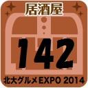 北大グルメExpo2014 店舗No.142 居酒屋 ぼーの Buono 北9条店