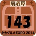 北大グルメExpo2014 店舗No.143 炭焼味覚園 札幌北口店