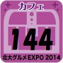 北大グルメExpo2014 店舗No.144 フラッグスタッフカフェ