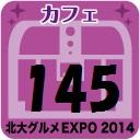 北大グルメExpo2014 店舗No.145 レモンハート