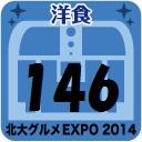 北大グルメExpo2014 店舗No.146 osteria EST EST EST