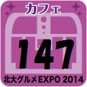 北大グルメExpo2014 店舗No.147 マーヴィ