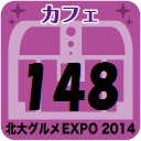 北大グルメExpo2014 店舗No.148 パン吉