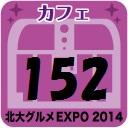 北大グルメExpo2014 店舗No.152 札幌カフェ