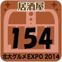 北大グルメExpo2014 店舗No.154 義経