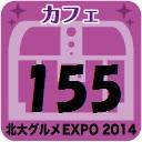 北大グルメExpo2014 店舗No.155 Cafe and Bar ROGA