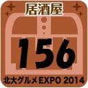 北大グルメExpo2014 店舗No.156 咲か蔵 札幌店