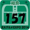 北大グルメExpo2014 店舗No.157 定食屋ふか河 北口店
