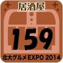 北大グルメExpo2014 店舗No.159 楽空