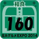 北大グルメExpo2014 店舗No.160 札幌 dining いま家