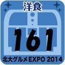 北大グルメExpo2014 店舗No.161 sopracciglia