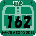 北大グルメExpo2014 店舗No.162 盤渓そば
