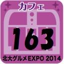北大グルメExpo2014 店舗No.163 マルセイコーヒー
