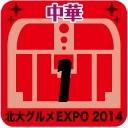 北大グルメExpo2014 店舗No.1 ラーメン大将 25条店