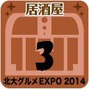 北大グルメExpo2014 店舗No.3 キッチン&バー 浪漫風