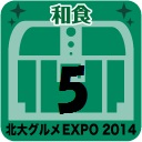 北大グルメExpo2014 店舗No.5 東屋