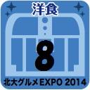 北大グルメExpo2014 店舗No.8 アヴァンクール