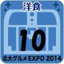 北大グルメExpo2014 店舗No.10 エミーズ・キッチン