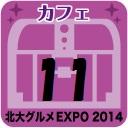 北大グルメExpo2014 店舗No.11 COFFEE&PIZZA  CIAO(チャオ)