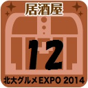 北大グルメExpo2014 店舗No.12 炭○