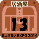 北大グルメExpo2014 店舗No.13 塩ホルモンずんぐり