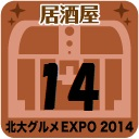 北大グルメExpo2014 店舗No.14 ヨシュアツリー