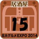 北大グルメExpo2014 店舗No.15 くいしんぼ