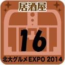 北大グルメExpo2014 店舗No.16 ○龍商店