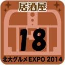 北大グルメExpo2014 店舗No.18 FAMOUS DOOR