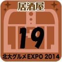 北大グルメExpo2014 店舗No.19 蕎麦鳥北24条店