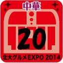 北大グルメExpo2014 店舗No.20 打投極