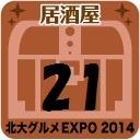 北大グルメExpo2014 店舗No.21 5坪