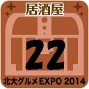北大グルメExpo2014 店舗No.22 なみすけ