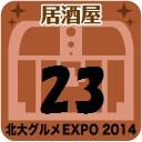 北大グルメExpo2014 店舗No.23 ジョリーロヂャース